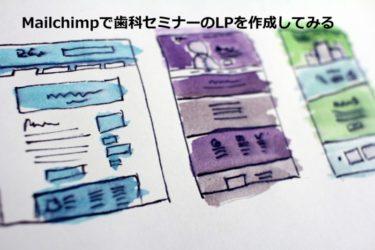 MailchimpのLP作成機能の使い方。