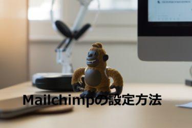 Mailchimpの使い方 【初期設定編】。