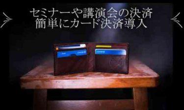 【医療系セミナー集客代行】カード決済ページを作る方法。