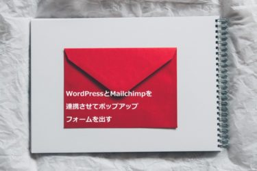 WordPressとMailchimpを連携させてポップアップフォームを出す
