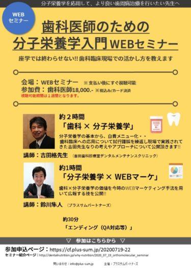 分子栄養学を歯科で応用する。吉田先生に現場の技を公開頂きます。