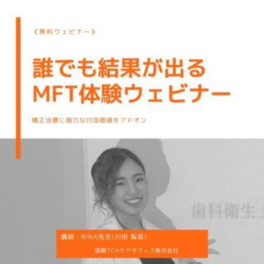 《無料ウェビナー》MFT導入体験セミナー